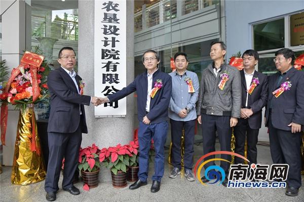 海南省农垦设计院有限公司挂牌转企改制全面完成