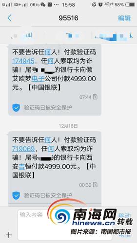 海口女子凌晨4点收到一堆短信4天后发现卡上9万元不见了