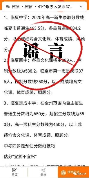 甘肃临夏2020年中考统招分数线出