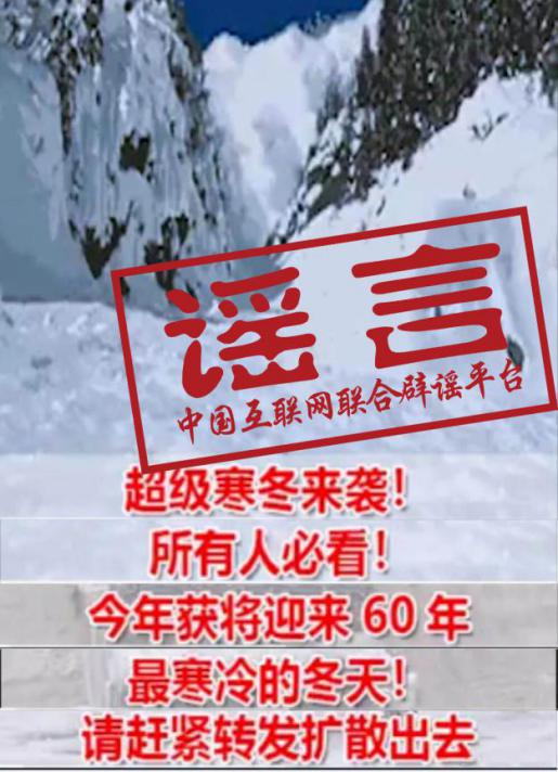 10月网络热传谣言榜|天气转冷,谣言也该降降温了